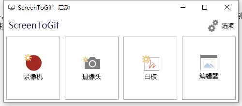 推荐几款屏幕GIF录制工具