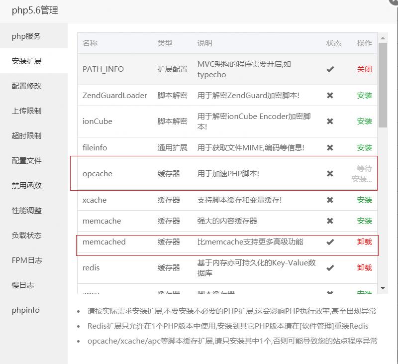【图文】使用wordpress建站,如何对服务器进行优化?