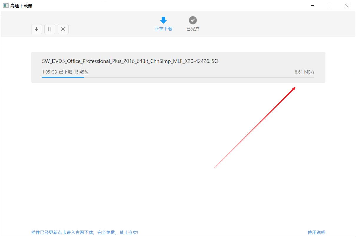 百度网盘SVIP高速下载教程