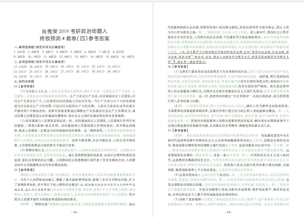 肖秀荣2019考研政治命题人终极预测4套卷电子版【全网首发】