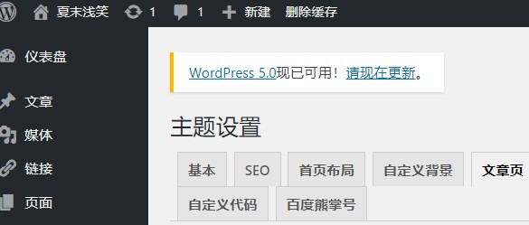 WordPress升级为5.0