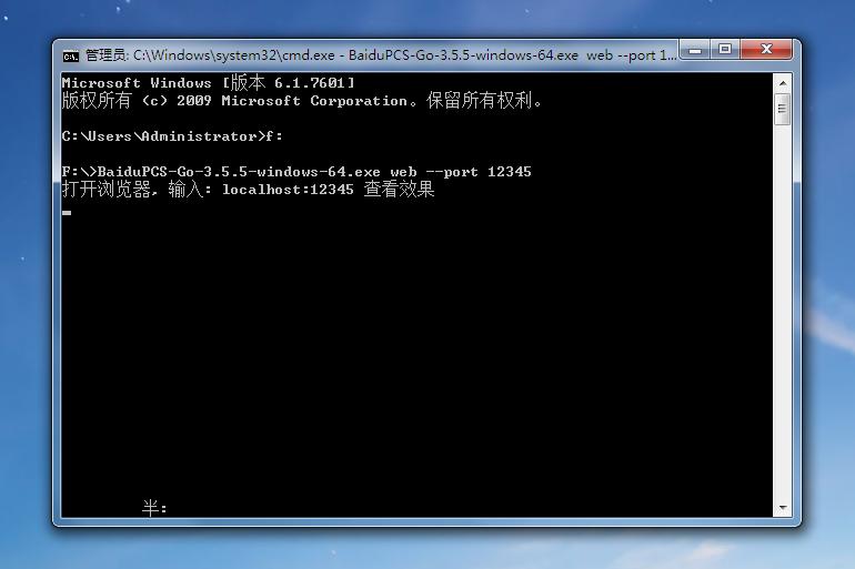 基于BaiduPCS-Go, 可以让你高效的使用百度云