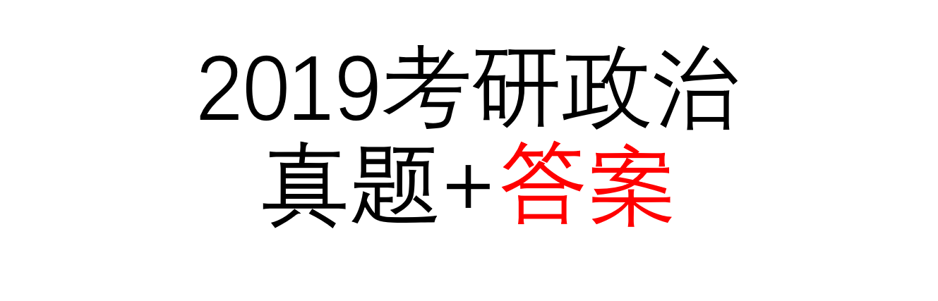#考研政治#2019考研政治答案及真题解析