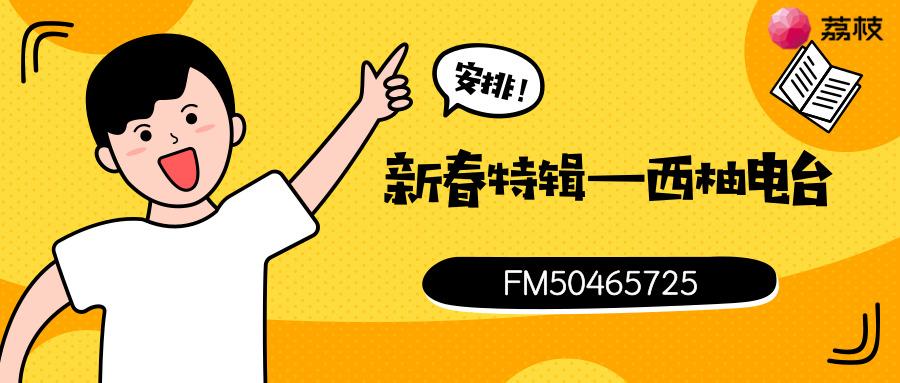 【荔枝FM50465725】新春特辑--河北