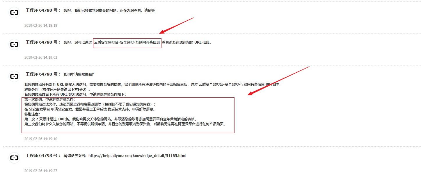 阿里云违规URL屏蔽访问处理通知解决方法