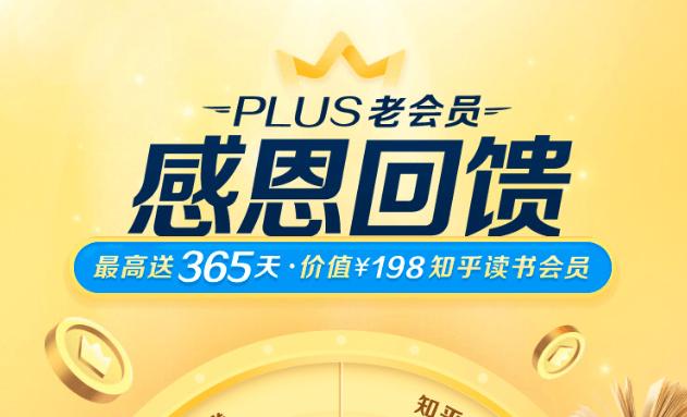 京东Plus老会员免费抽取价值198元的知乎读书会员!