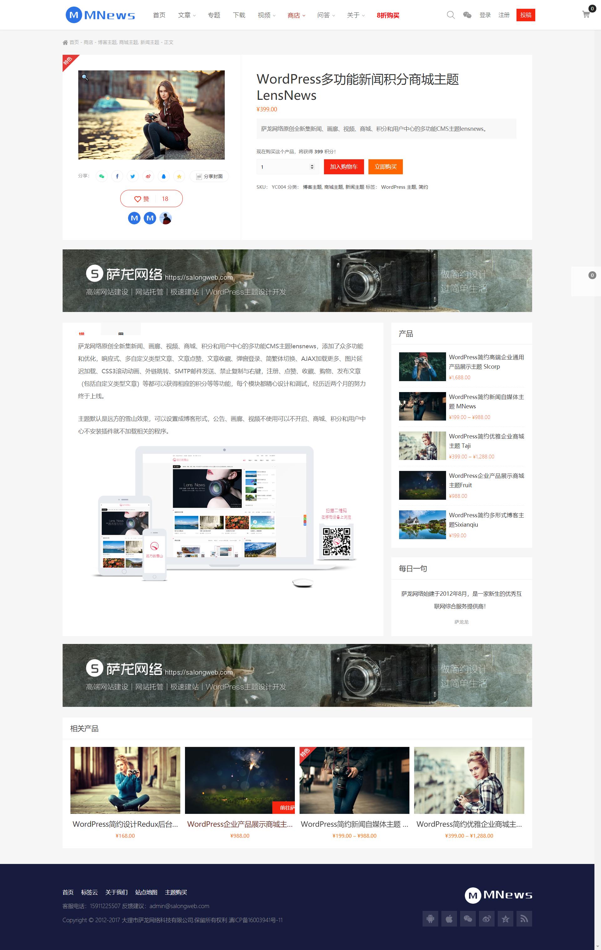 最新WordPress主题MNews破解版去域名授权,价值998