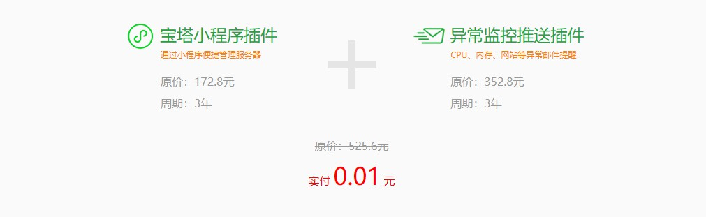 #宝塔#宝塔一分钱体验插件   宝塔付费插件,原价525.6元/3年,现在0.01元/3年