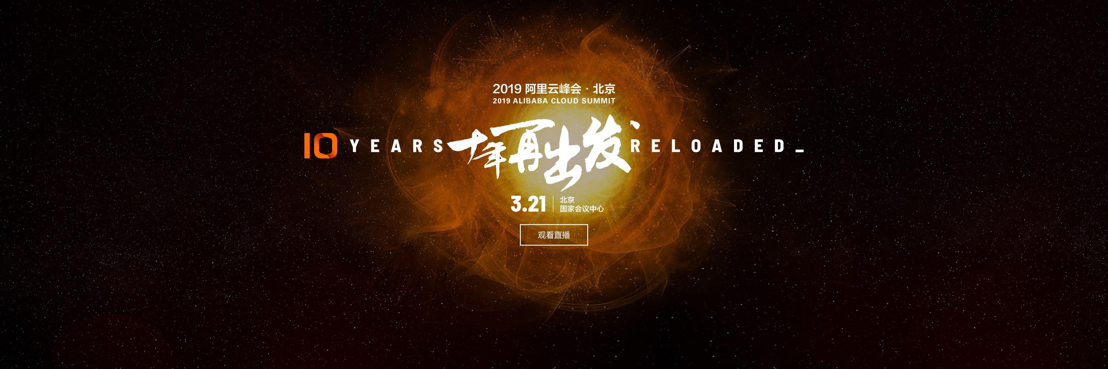 2019阿里云智能峰会 · 北京站直播地址