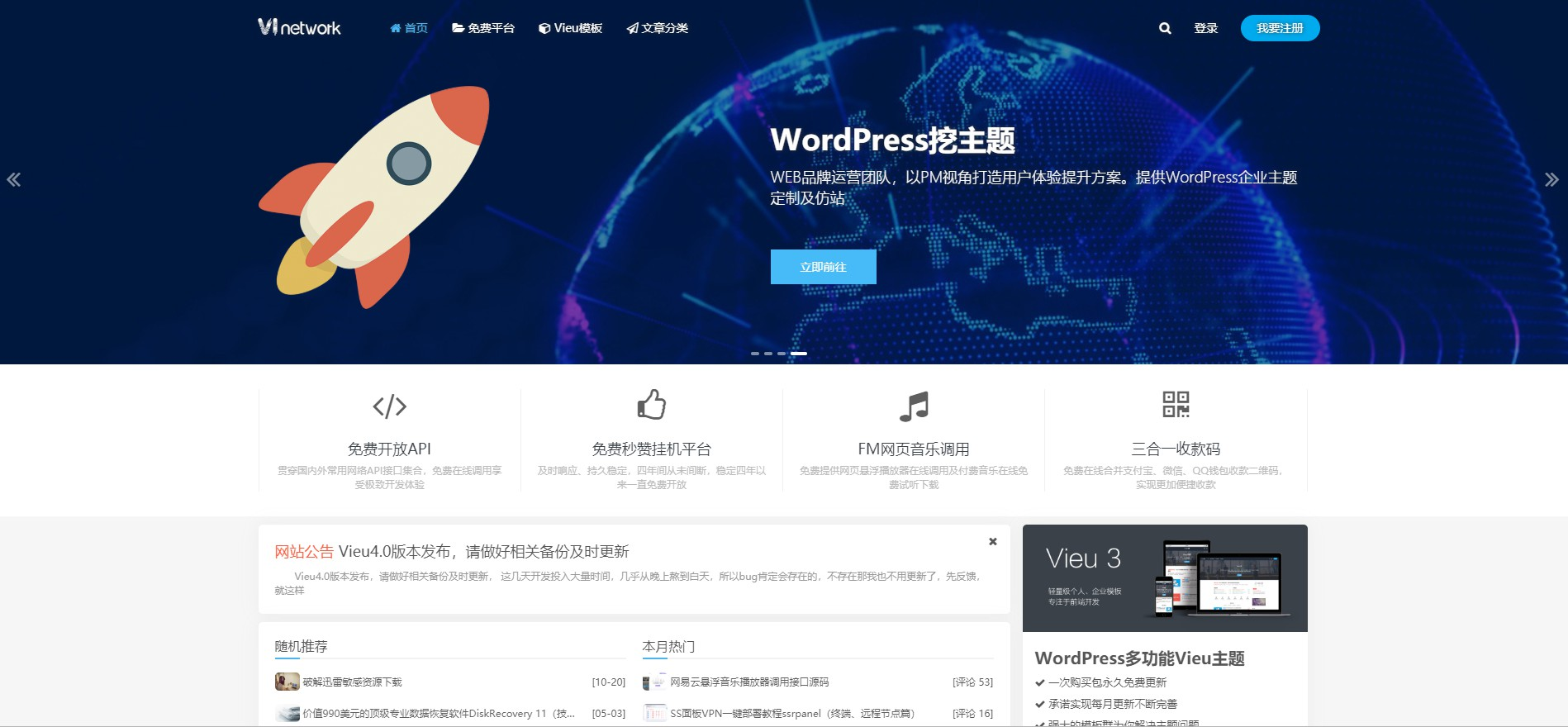 wordpress主题Vieu4.0更新啦