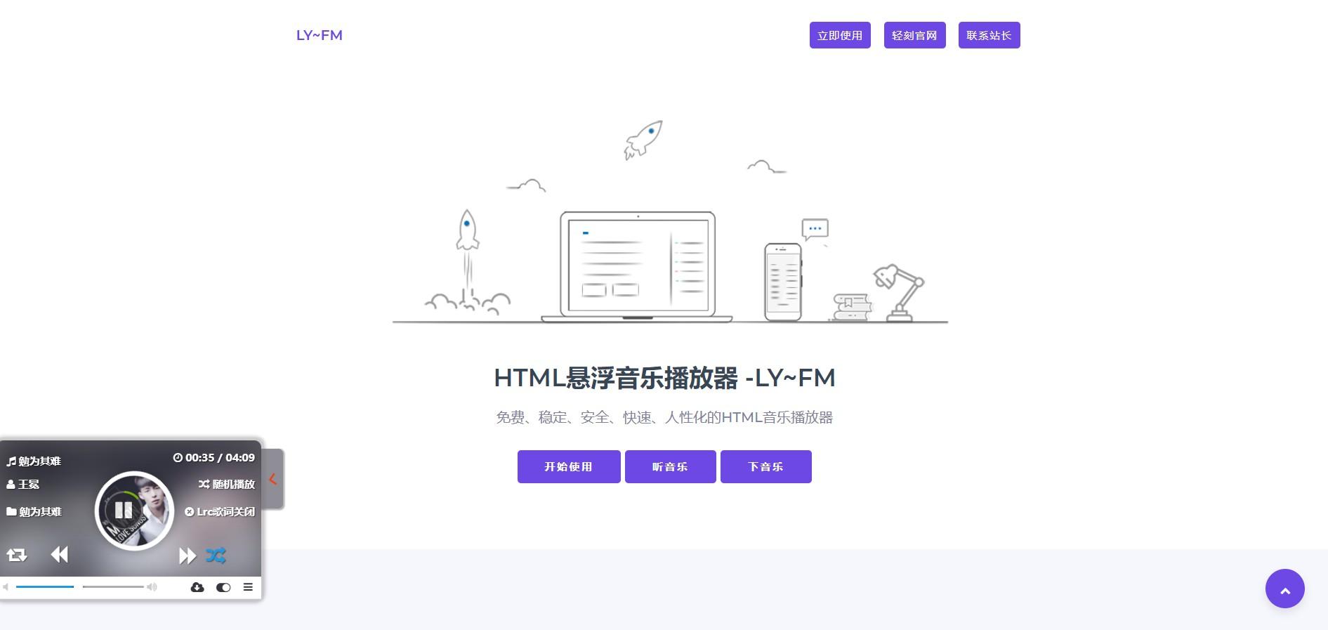 一款简约的HTML悬浮音乐播放器,支持多网站音乐解析
