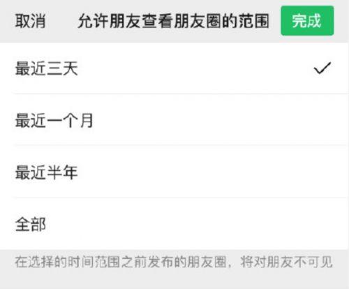 微信7.0.4发布 漂流瓶功能宣告下线,新增朋友圈1个月可见