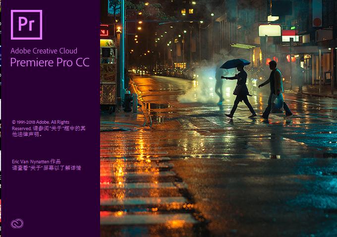 adobe premiere2018破解版以及基础教程