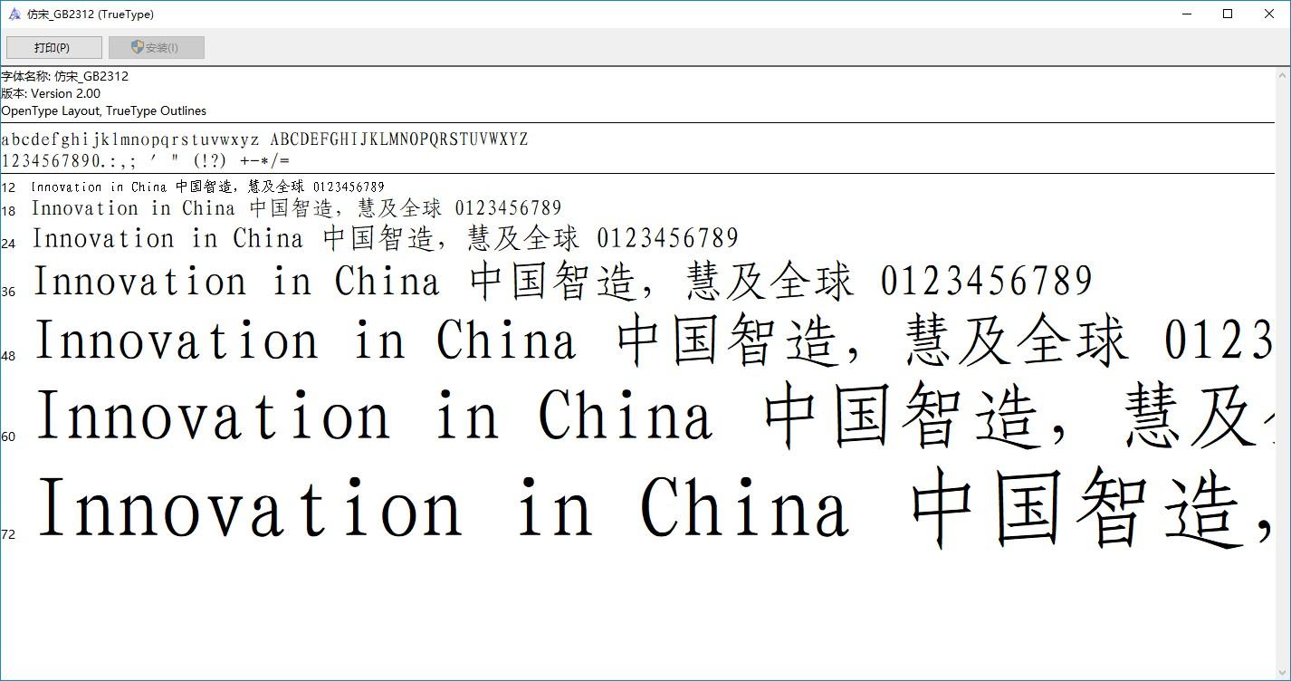 党政公文字体包下载