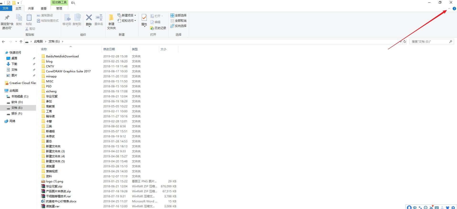 简单三步提取文件夹下所有文件的清单为Excel