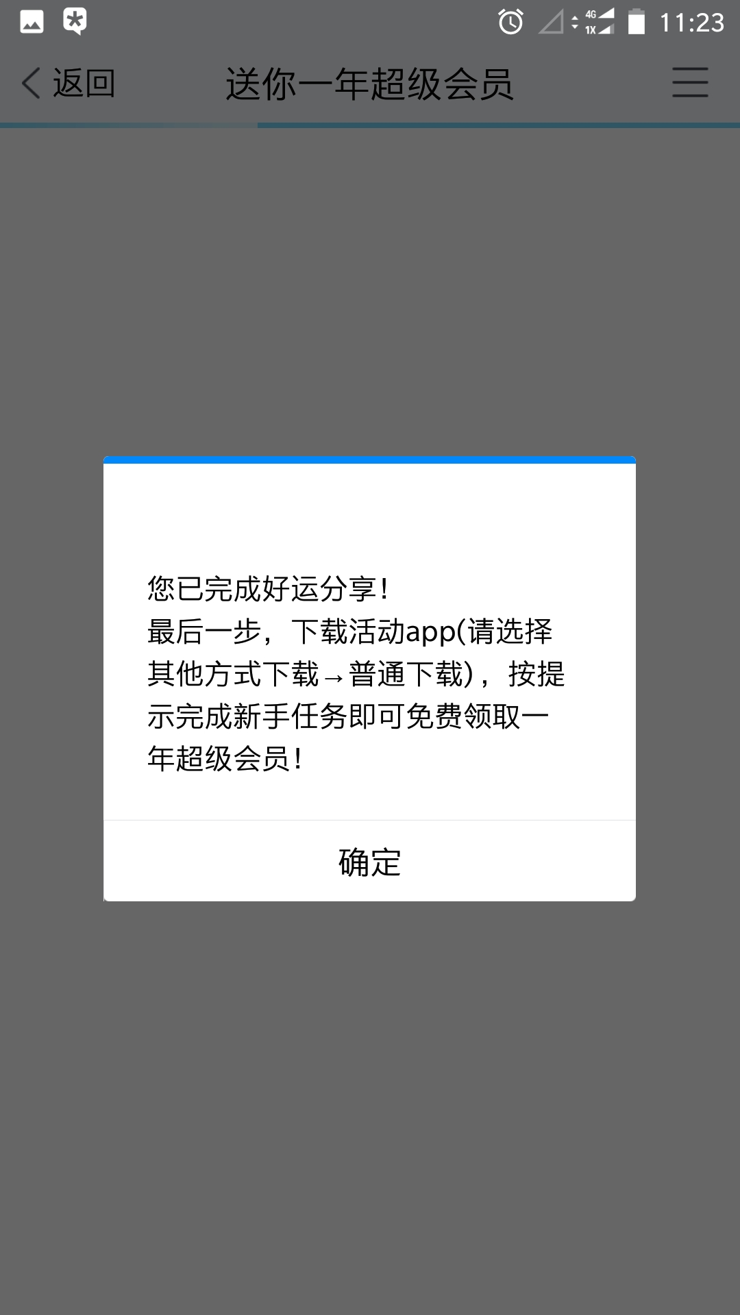 QQ送你一年超级会员系假的、是米赚做的推广