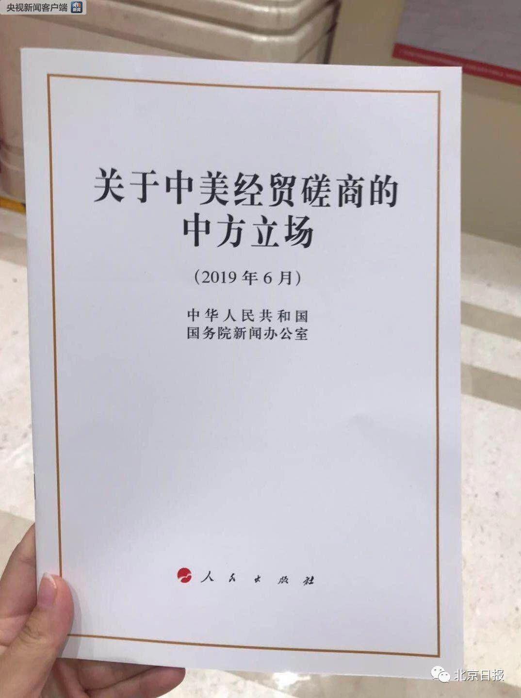 白皮书:中美经贸磋商严重受挫,责任完全在美国政府【全文】
