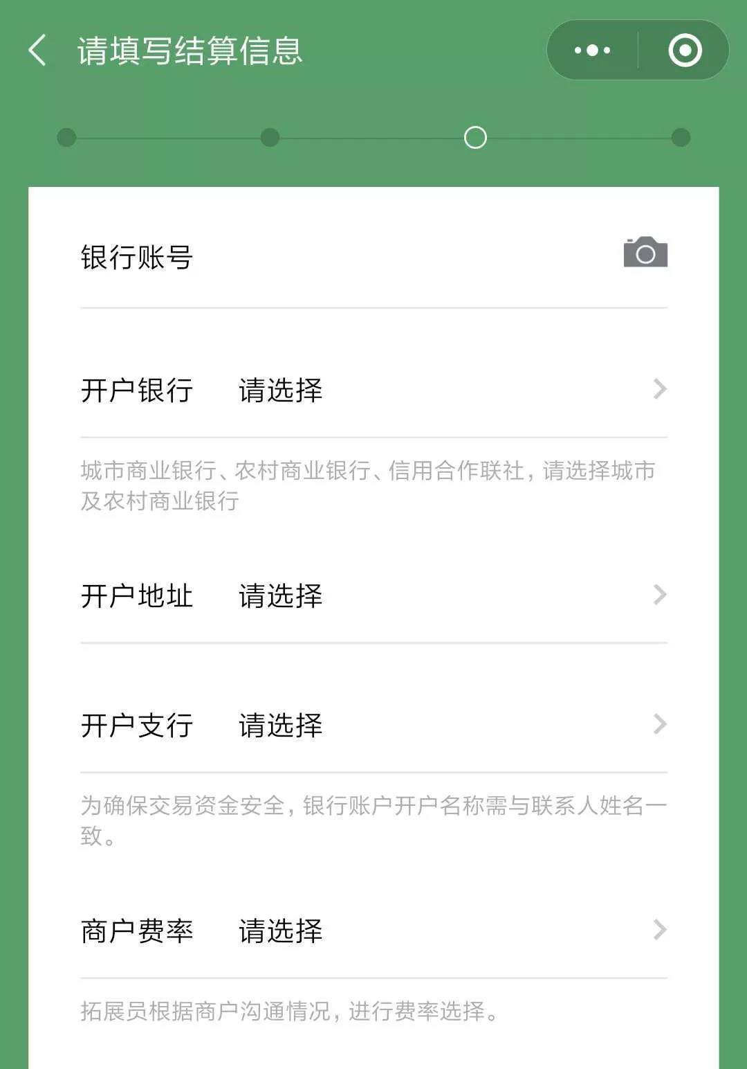 【小微商户】微信商家收款码怎么申请免费开通,汇率低至0.38%