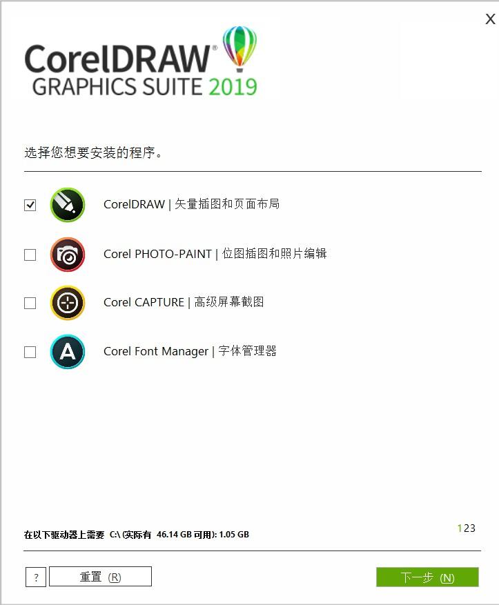 Coreldraw 2019(CDR 2019)中文版64位一键直装 免注册 免破解