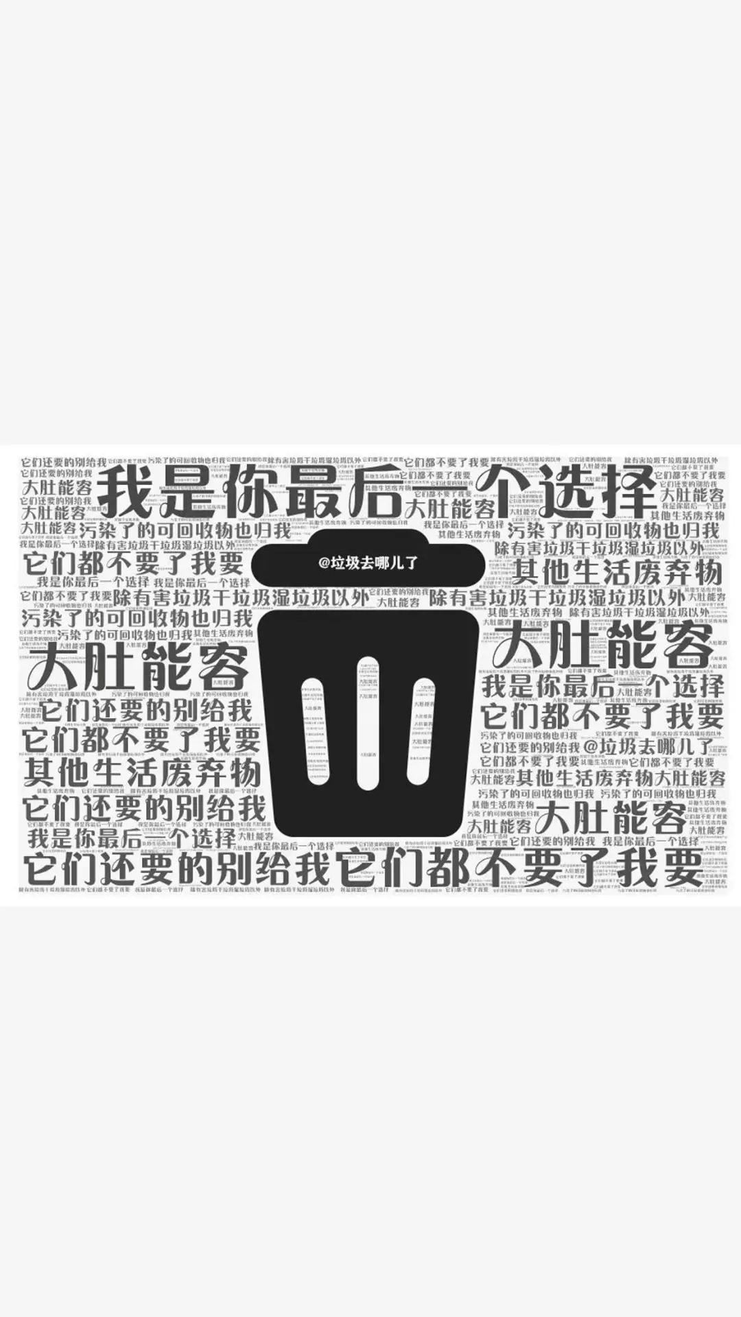 关于垃圾分类的壁纸,你们可能会想要哦。
