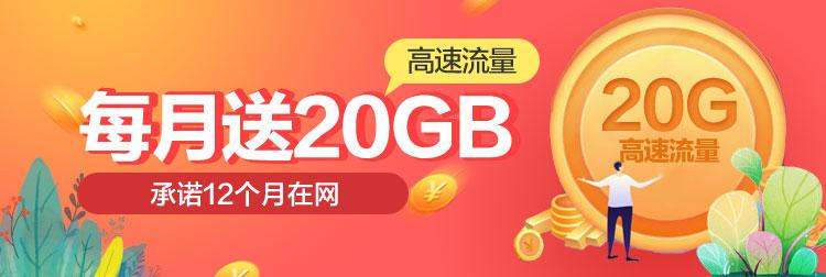 #中国移动#重庆移动每月送20G流量 0元一年