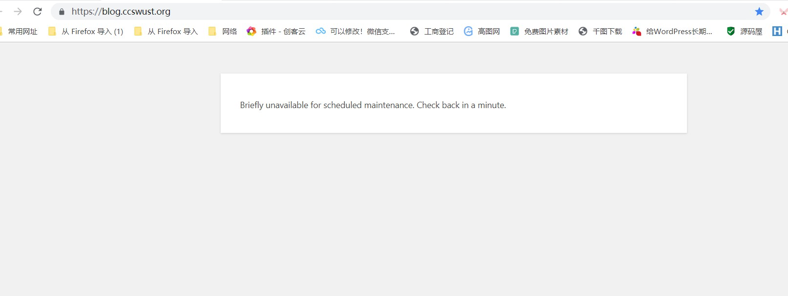 wordpress更新插件出现Briefly unavailable for scheduled maintenance. Check back in a minute.