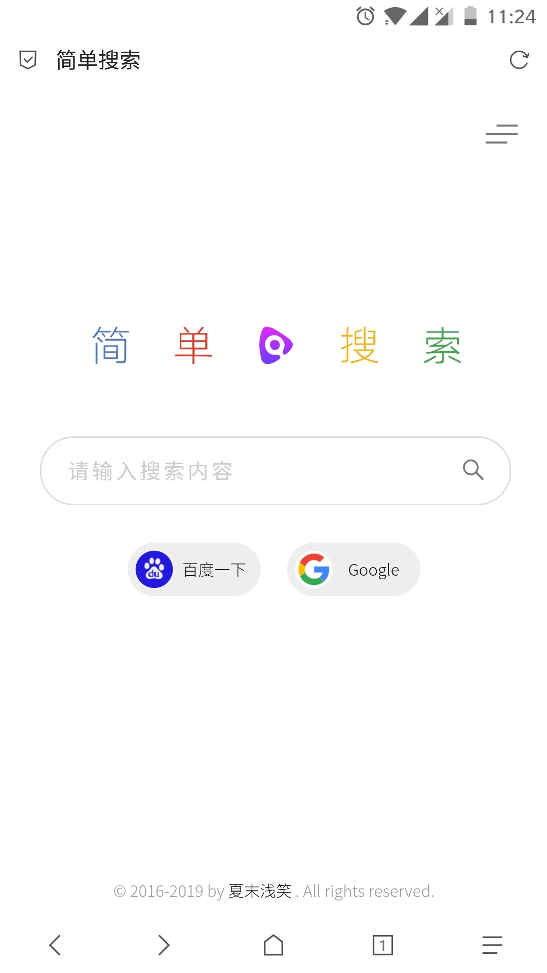 推荐一款Android简易浏览器-via