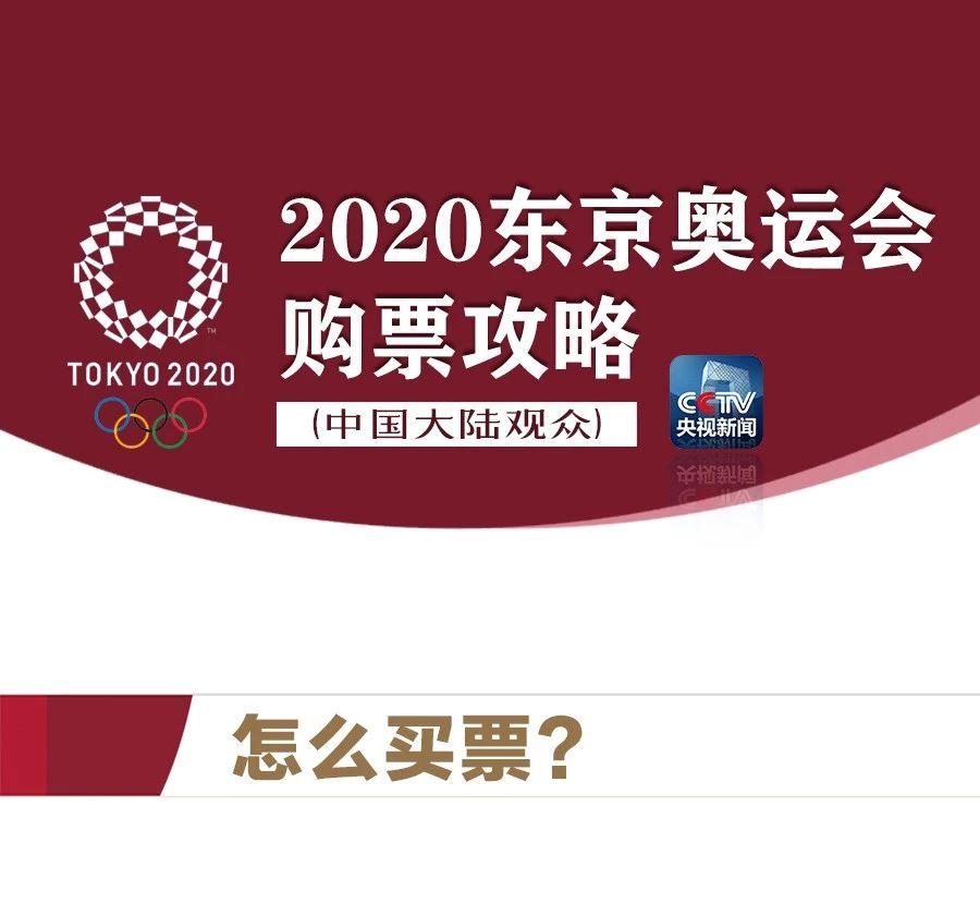 2020年东京奥运会各项赛事具体门票价格正式公布附购买方式