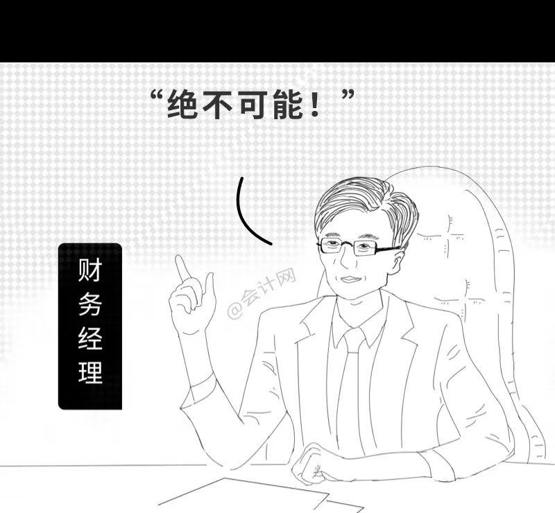 会计入职前和入职后,这个漫画太真实了,哈哈哈哈哈......