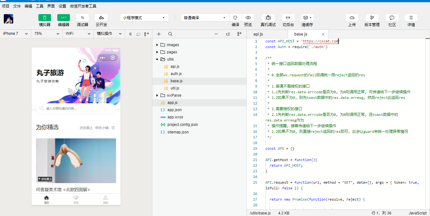 丸子开源|wordpress QQ小程序部署设置教程