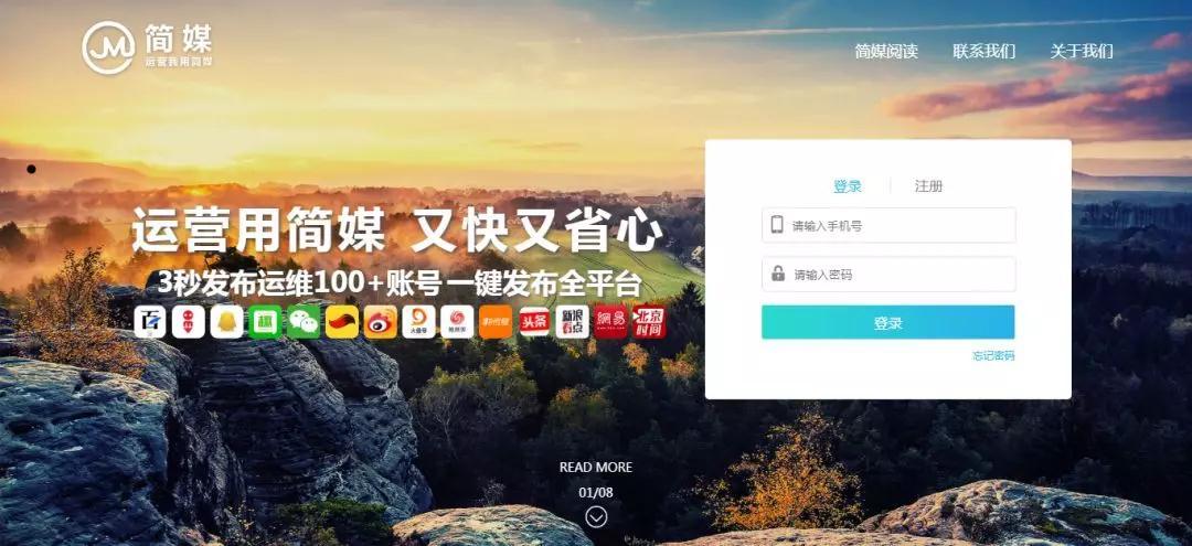 简媒 | 自媒体平台管理工具:一键分发所有账户,让创作更简单!