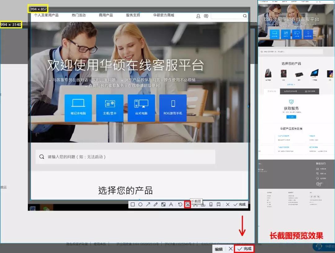 长截图、识别图片里的文字,不用装其它软件!