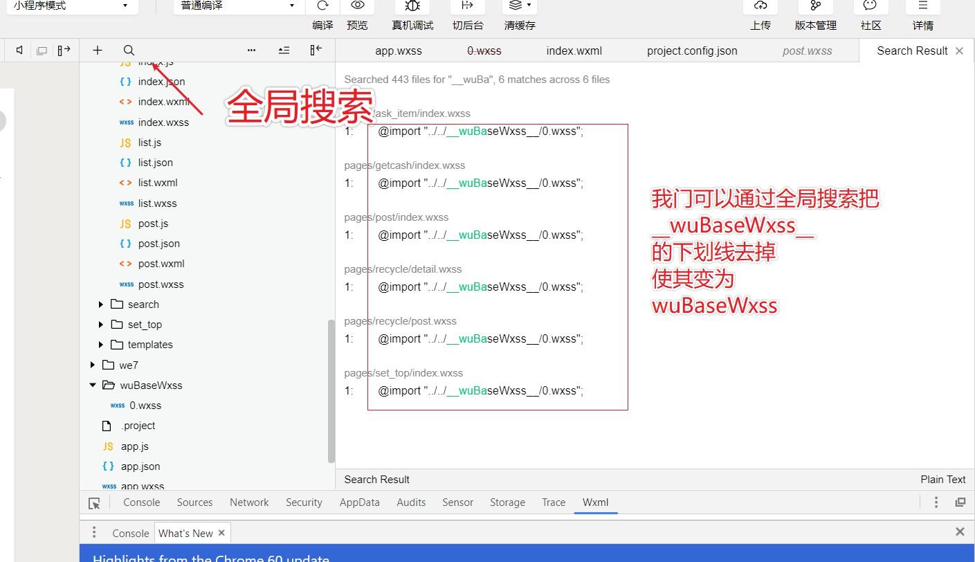 "Error: 非法的文件,错误信息:以""__""开头和结尾的目录为保留目录 : /__wuBaseWxss__/22.wxss"