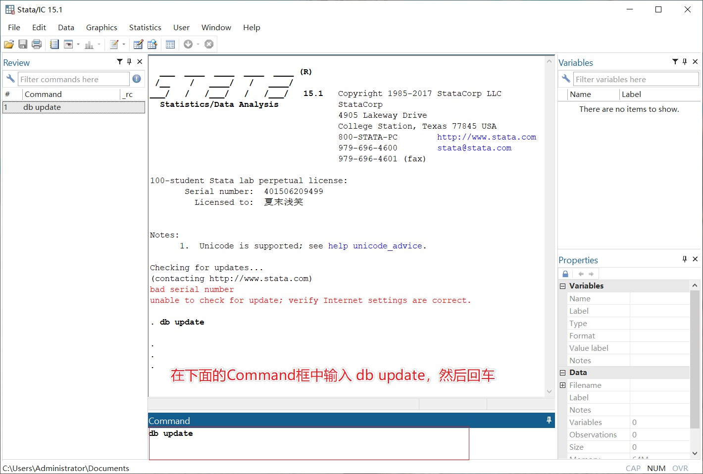 福利 | Stata15版软件安装包与安装教程