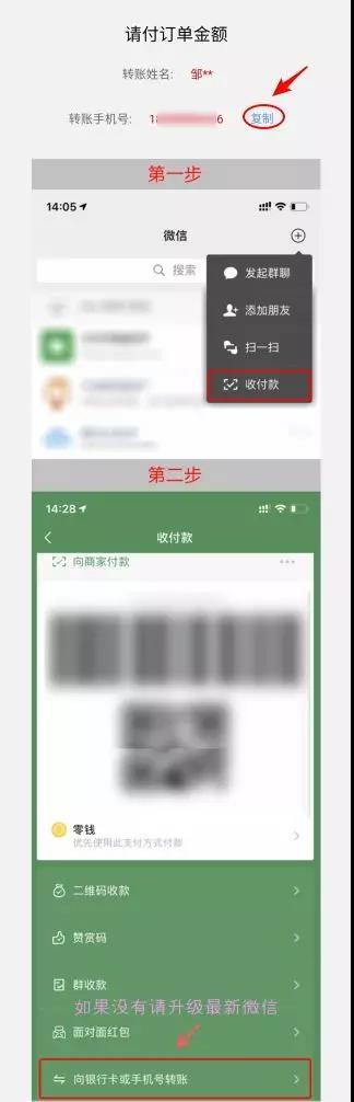 微信手机号转账二维码,快速到微信零钱!