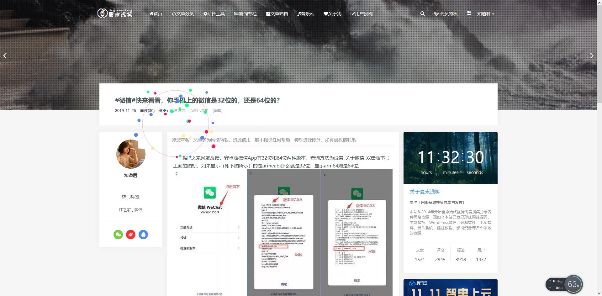 #wordpress#vieu主题添加点击特效,让你的网站duang的一下~-福利博客