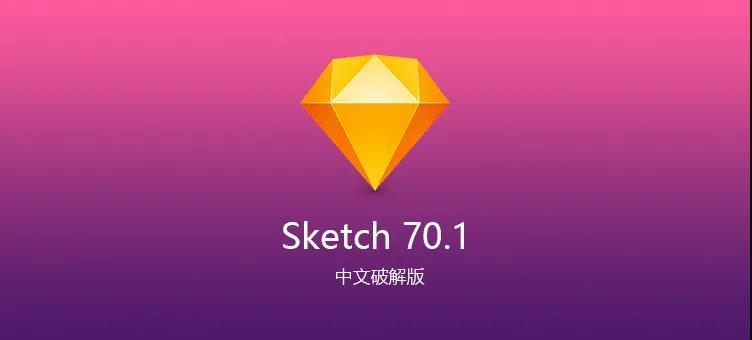 Sketch 70.6 轻量易用的矢量设计工具!