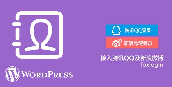 WordPress插件 Foxlogin 连接腾讯QQ与新浪微博接入登录[v4.0]