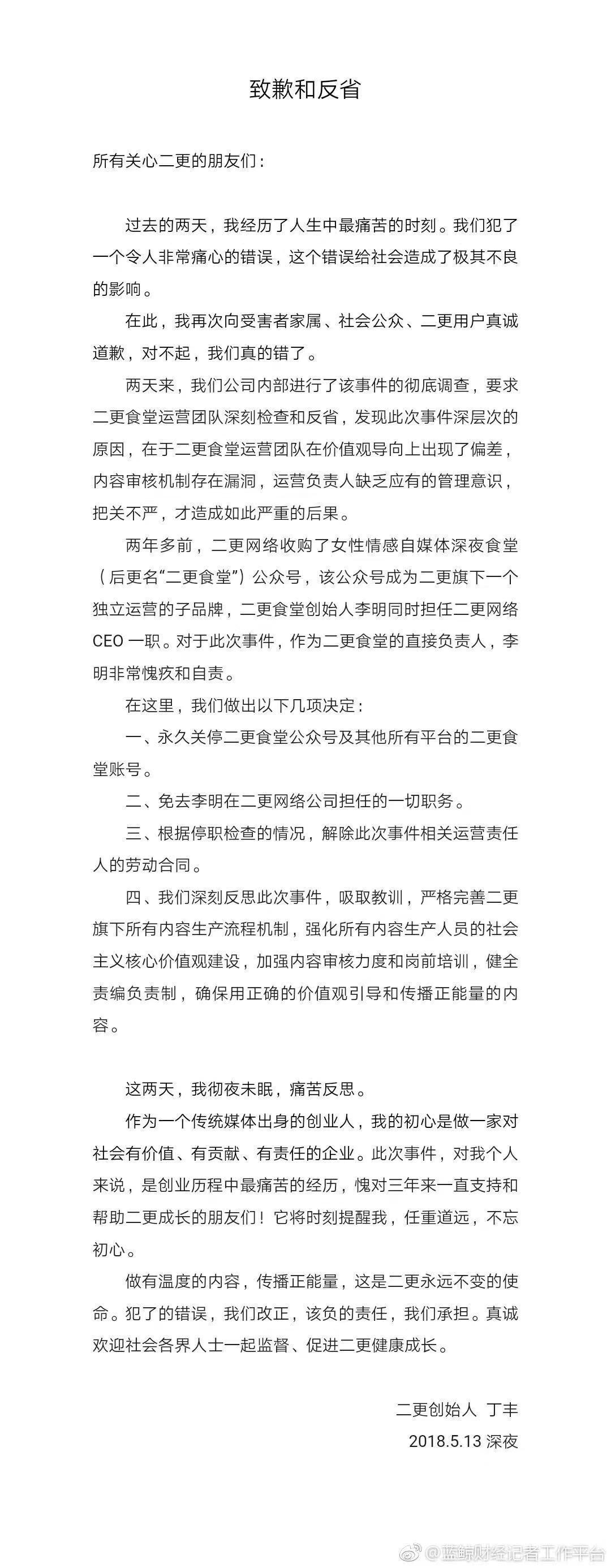 二更食堂永久关闭,CEO李明免职。