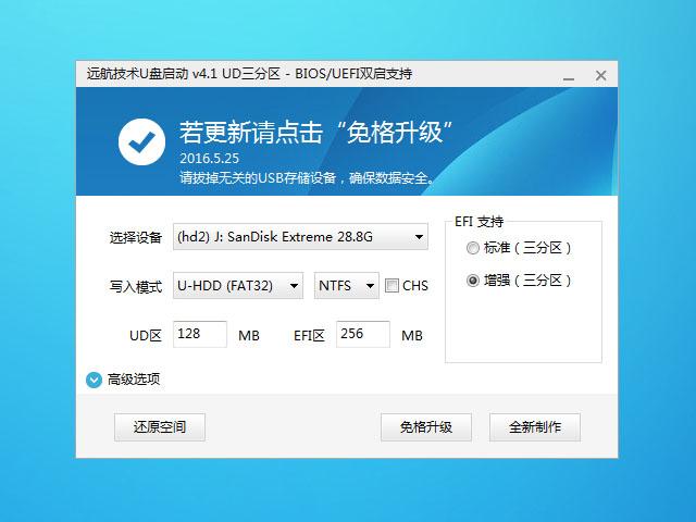 远航技术U盘启动制作工具Win10PEv6.3.0