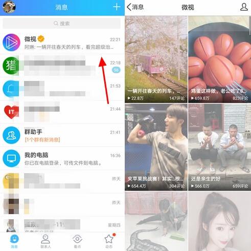 教你如何在QQ里取消关注微视等公众号