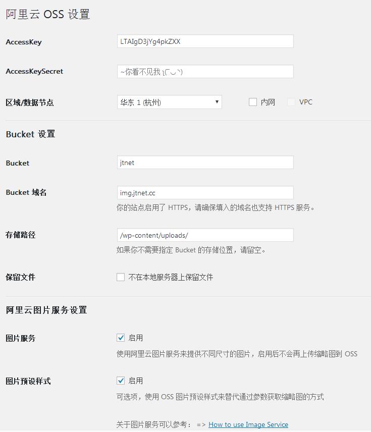 最新版阿里云oss WordPress插件