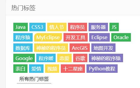 WordPress 添加3D旋转彩色标签云