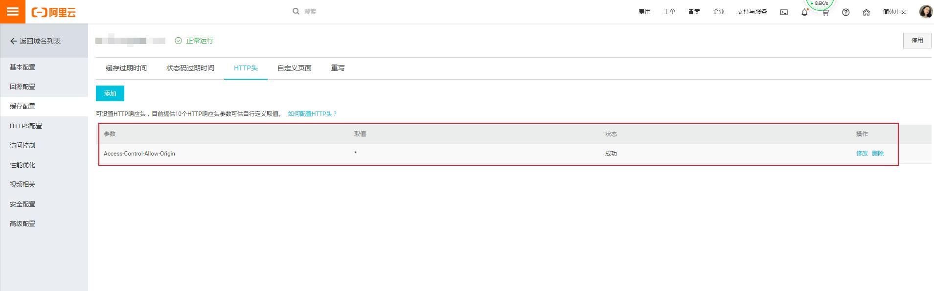 使用 WPJAM-CDN加速后WordPress主题字体图标无法显示的解决方案