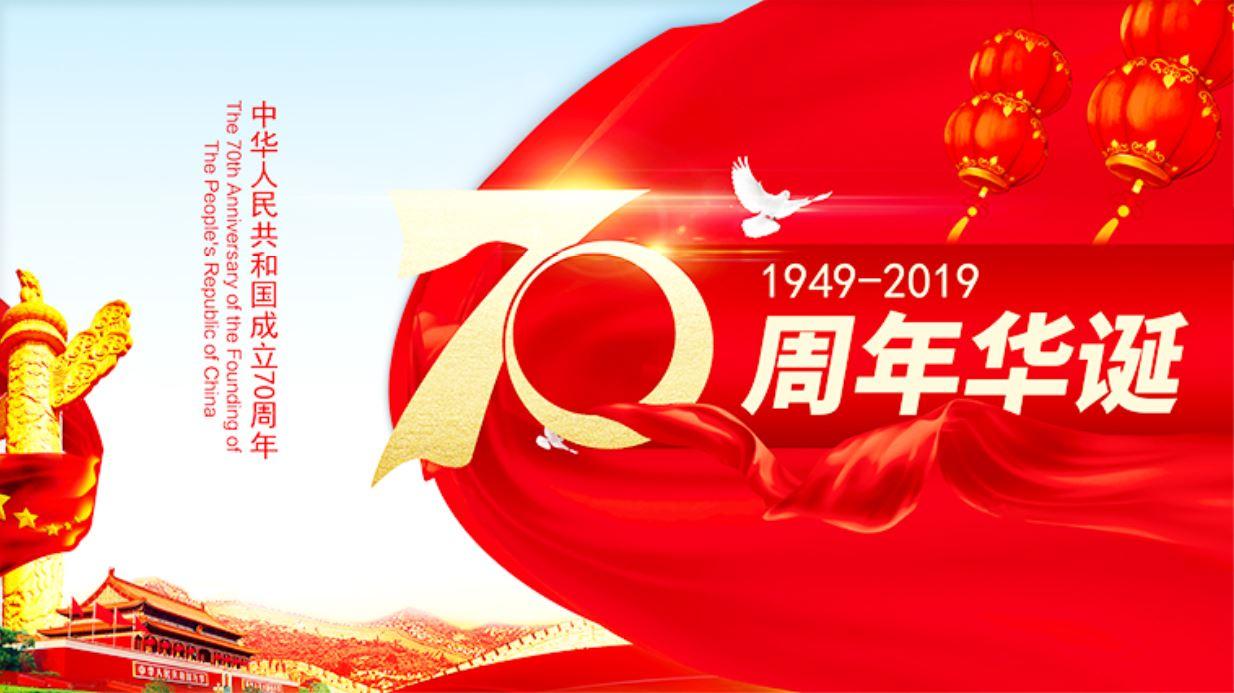 庆祝中华人民共和国成立70周年阅兵式全程视频下载