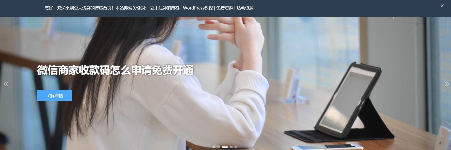wordpress公告 | 通知栏HashBar汉化插件