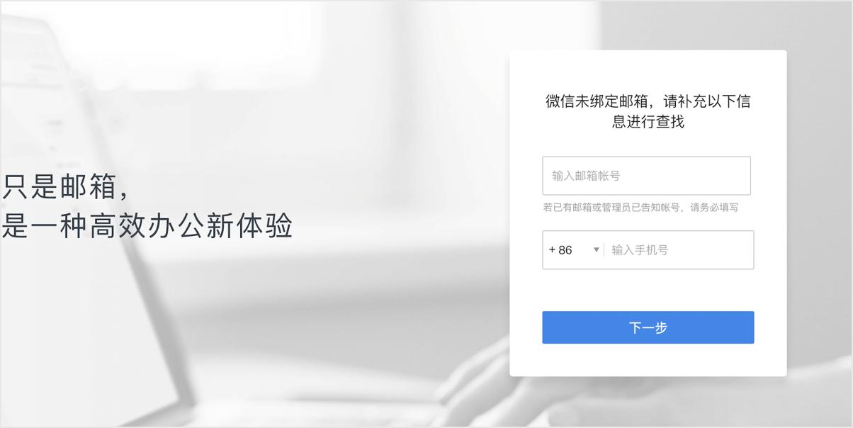 邮箱 | 腾讯企业邮箱新版本发布