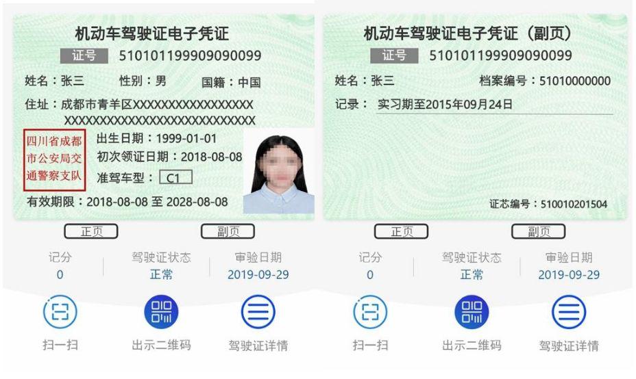 """成都启用电子驾驶证、电子行驶证等""""电子证照"""""""