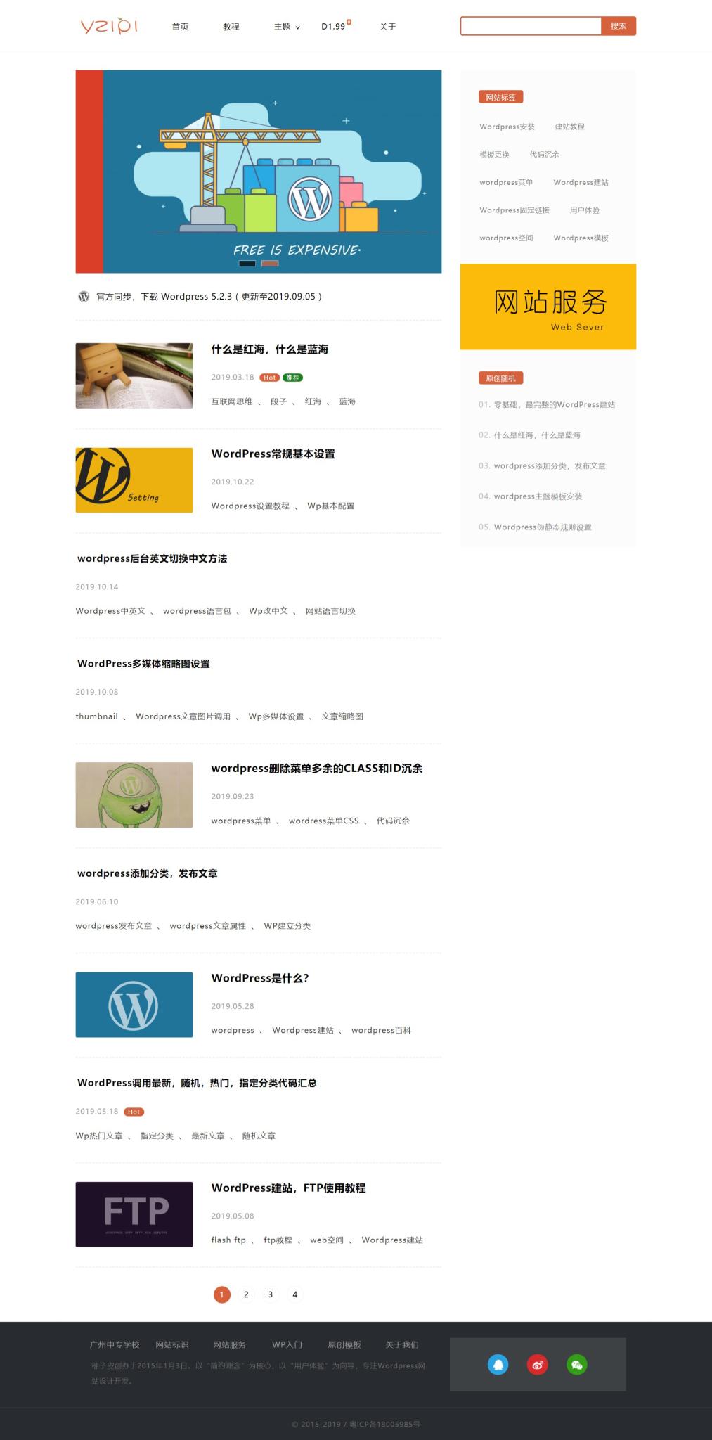 大气清爽响应式Wordpress主题单栏版/wordpress文章/SEO主题模板 柚子皮 D1.99