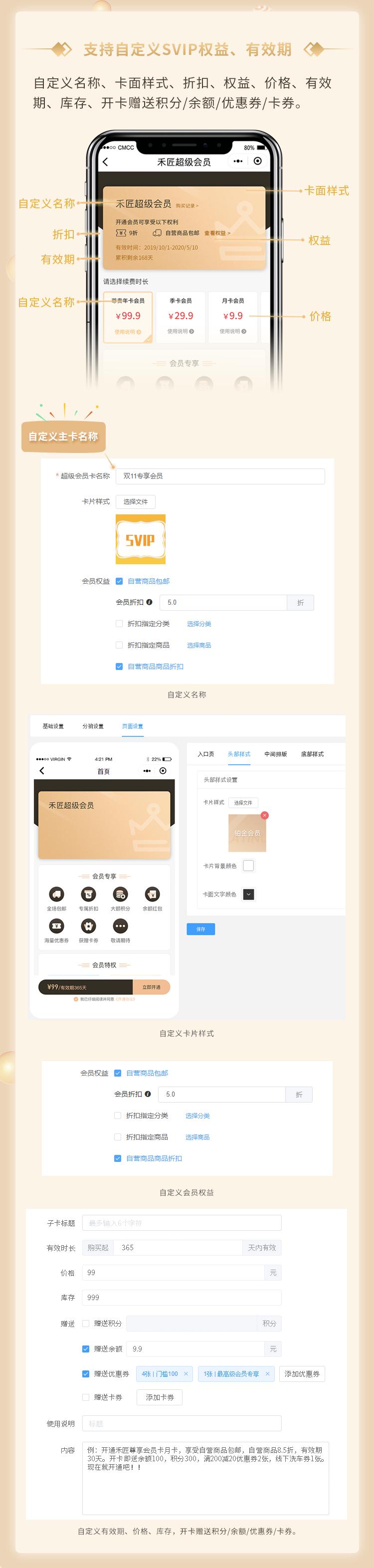 禾匠榜店商城微信&支付宝小程序v4.0.10+前端